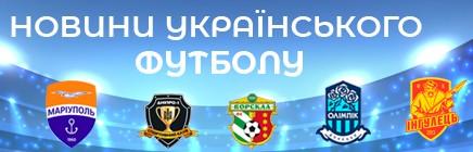 Football VOBU